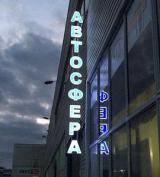 Автосервис Автосфера, фото №4